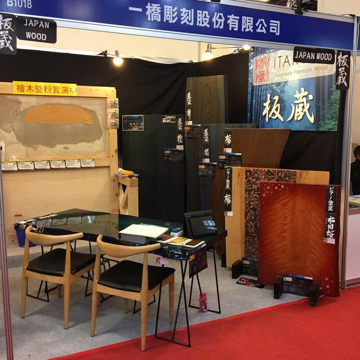 台北国際建築建材展3