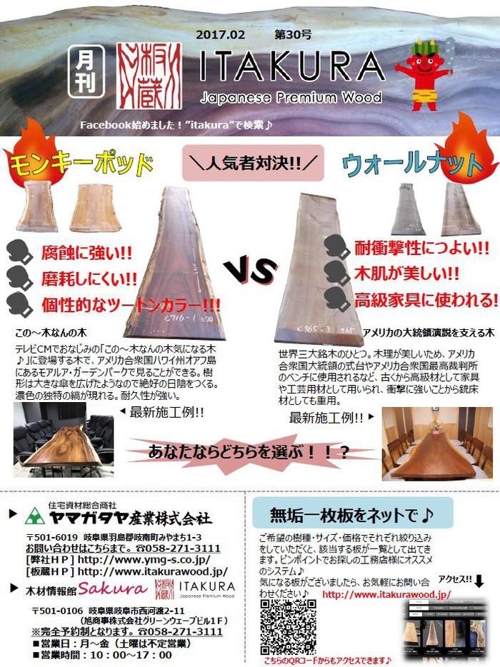 【月刊ITAKURA】第30号