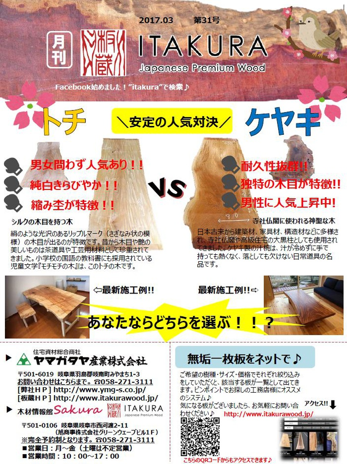 【月刊ITAKURA】第31号
