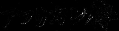 アフリカケヤキ